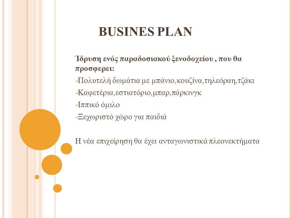 BUSINES PLAN Ίδρυση ενός παραδοσιακού ξενοδοχείου , που θα προσφερει: