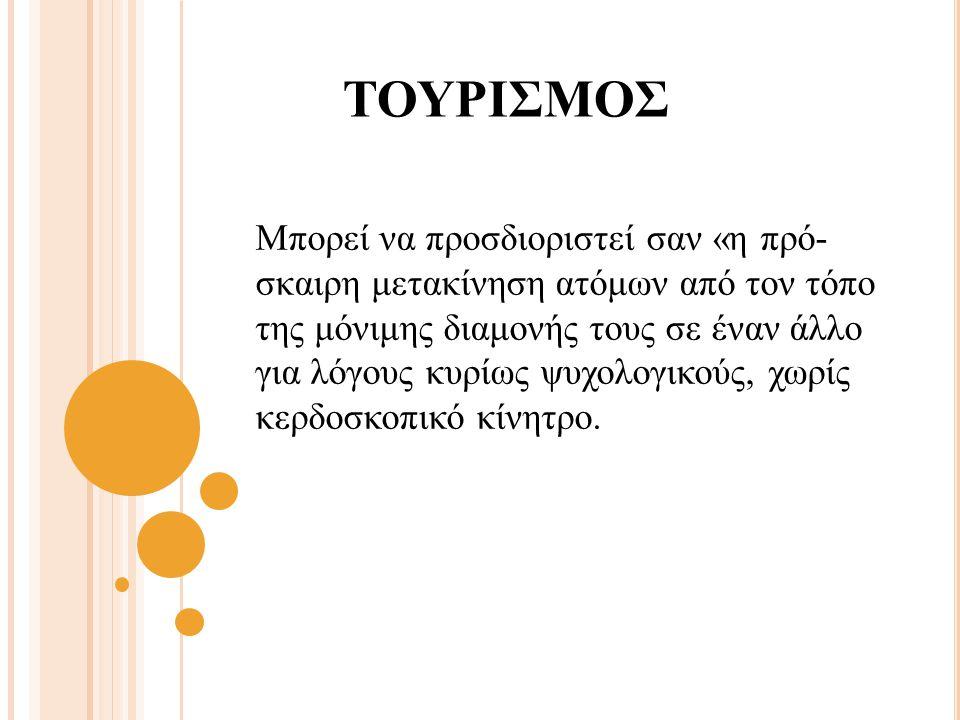 ΤΟΥΡΙΣΜΟΣ