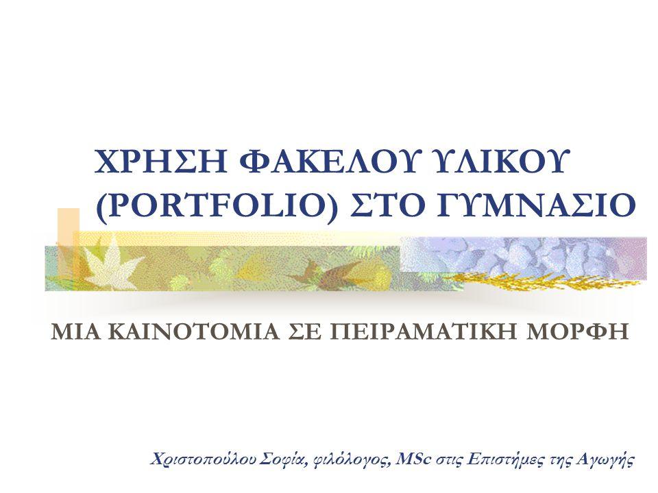 ΧΡΗΣΗ ΦΑΚΕΛΟΥ ΥΛΙΚΟΥ (PORTFOLIO) ΣΤΟ ΓΥΜΝΑΣΙΟ