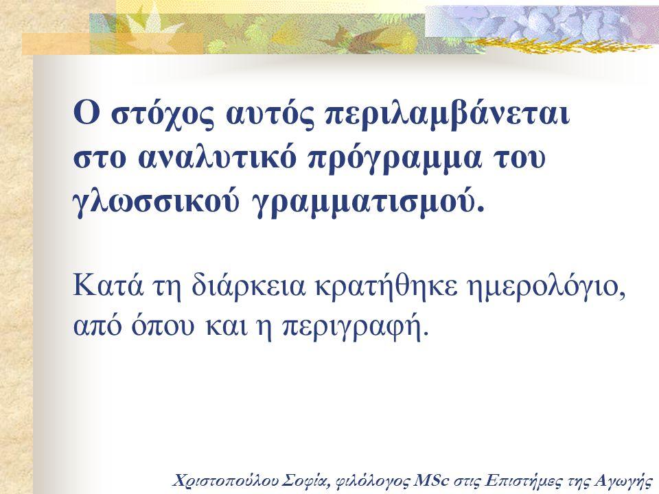 Ο στόχος αυτός περιλαμβάνεται στο αναλυτικό πρόγραμμα του γλωσσικού γραμματισμού. Κατά τη διάρκεια κρατήθηκε ημερολόγιο, από όπου και η περιγραφή.