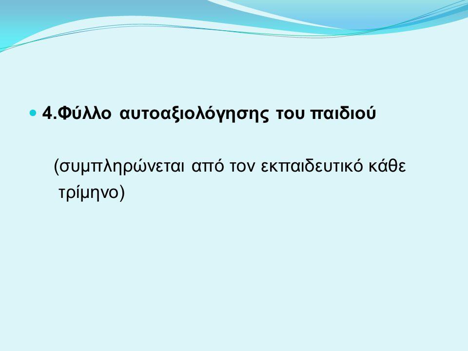 4.Φύλλο αυτοαξιολόγησης του παιδιού