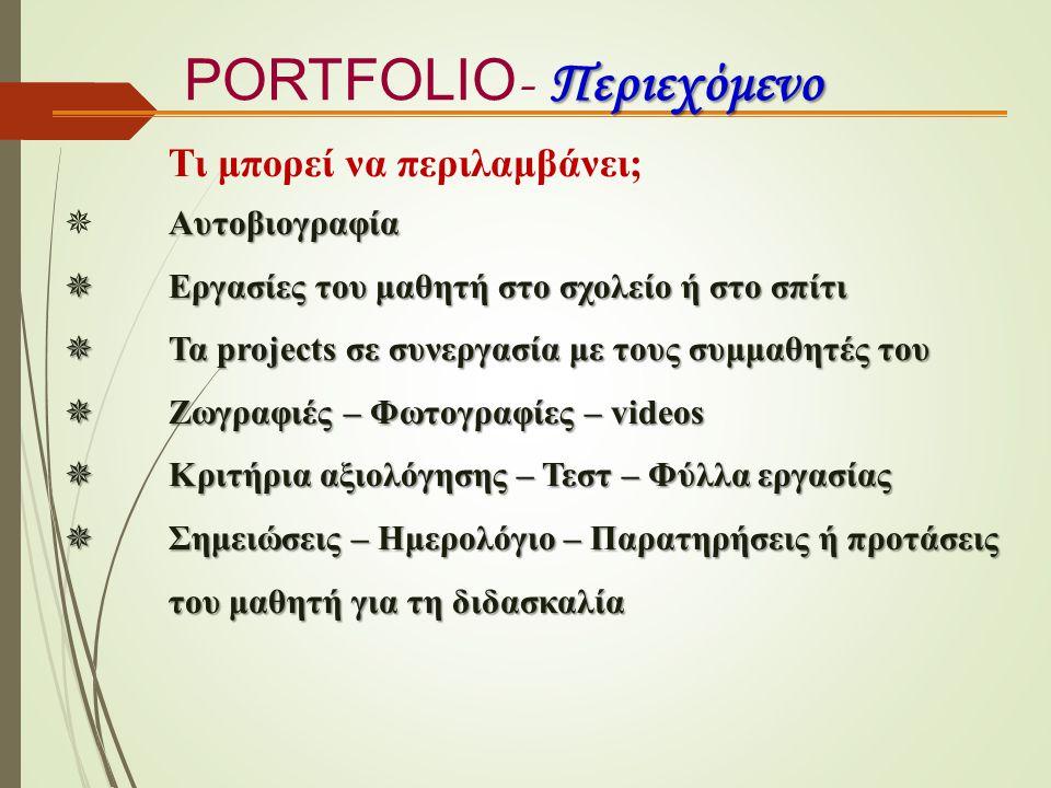 PORTFOLIO- Περιεχόμενο