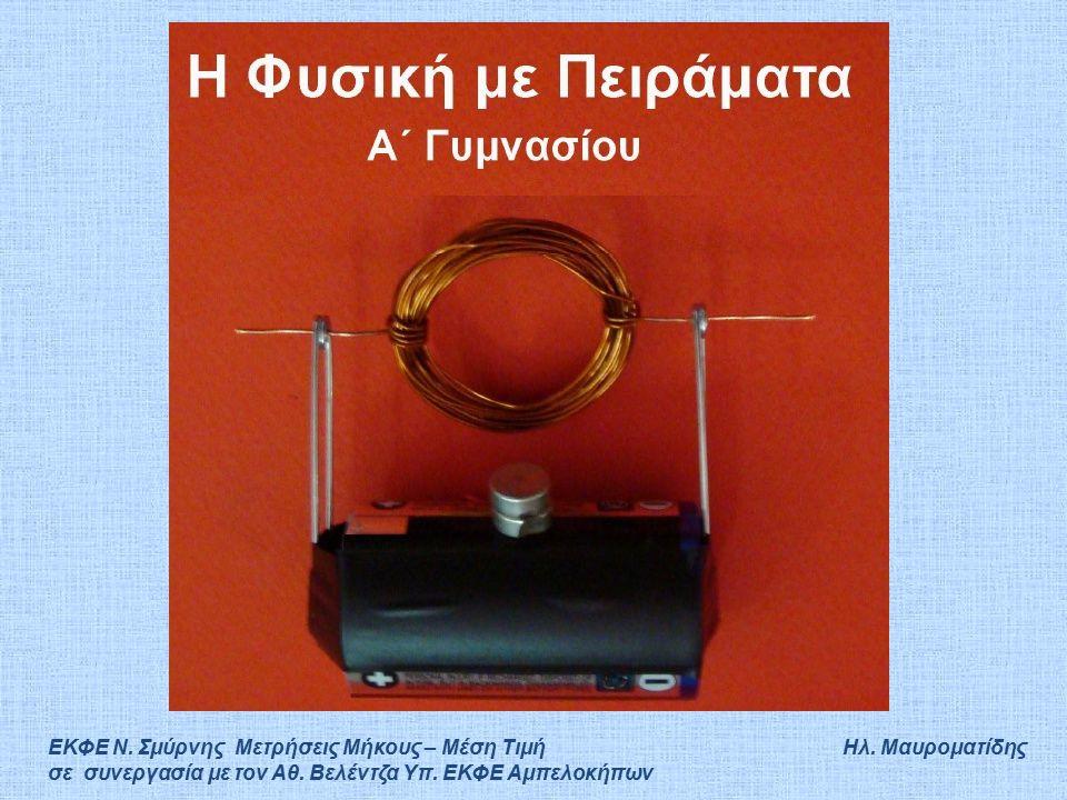ΕΚΦΕ Ν. Σμύρνης Μετρήσεις Μήκους – Μέση Τιμή Ηλ. Μαυροματίδης