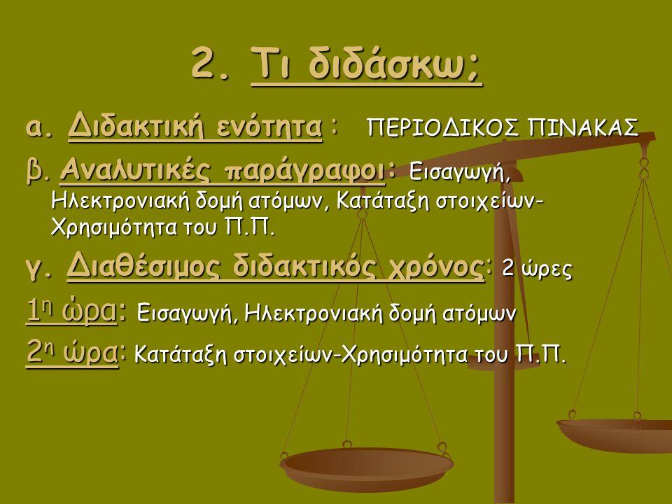 2. Τι διδάσκω; a. Διδακτική ενότητα : ΠΕΡΙΟΔΙΚΟΣ ΠΙΝΑΚΑΣ