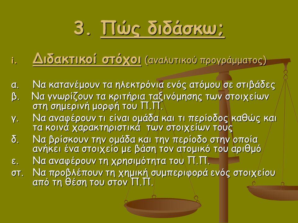 3. Πώς διδάσκω; Διδακτικοί στόχοι (αναλυτικού προγράμματος)