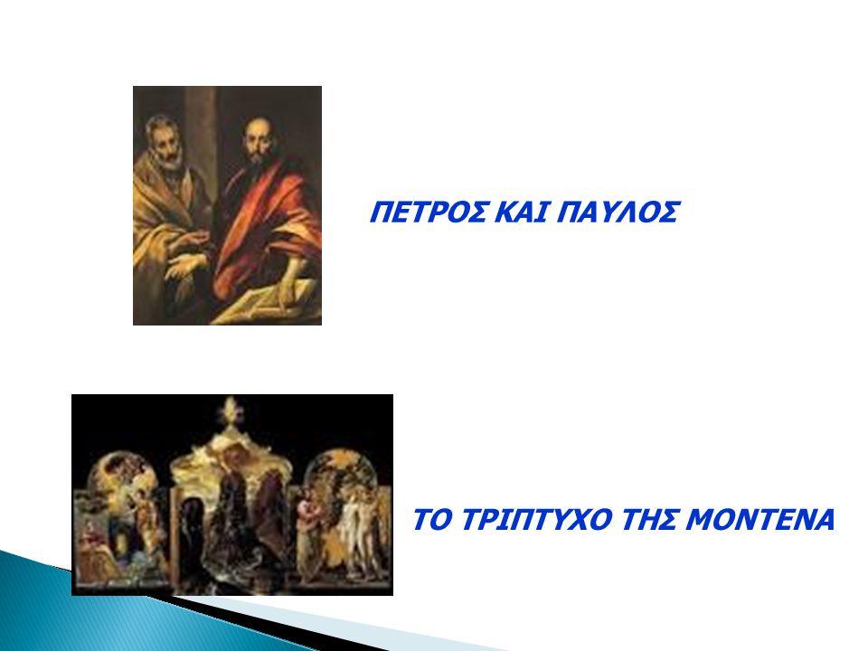 ΠΕΤΡΟΣ ΚΑΙ ΠΑΥΛΟΣ ΤΟ ΤΡΙΠΤΥΧΟ ΤΗΣ ΜΟΝΤΕΝΑ