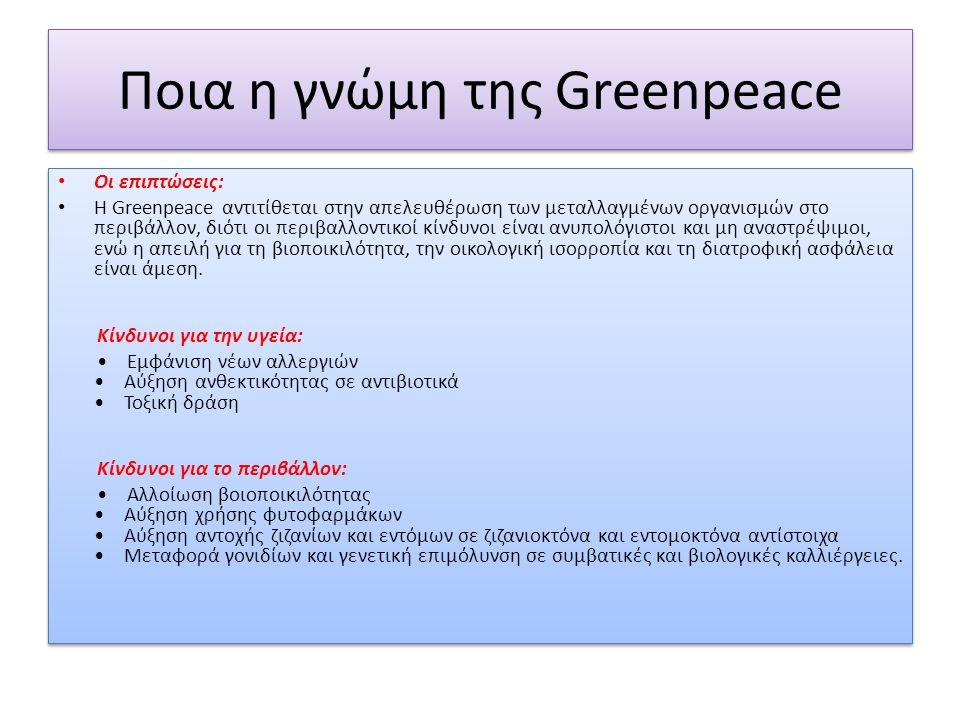 Ποια η γνώμη της Greenpeace