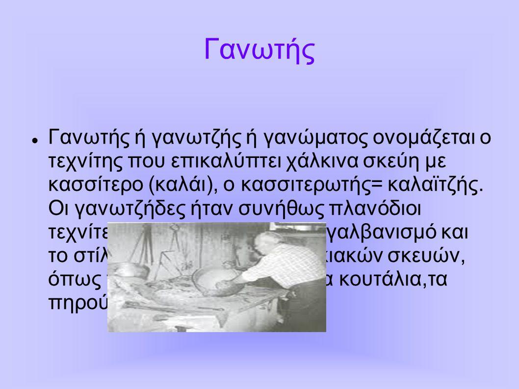 Γανωτής