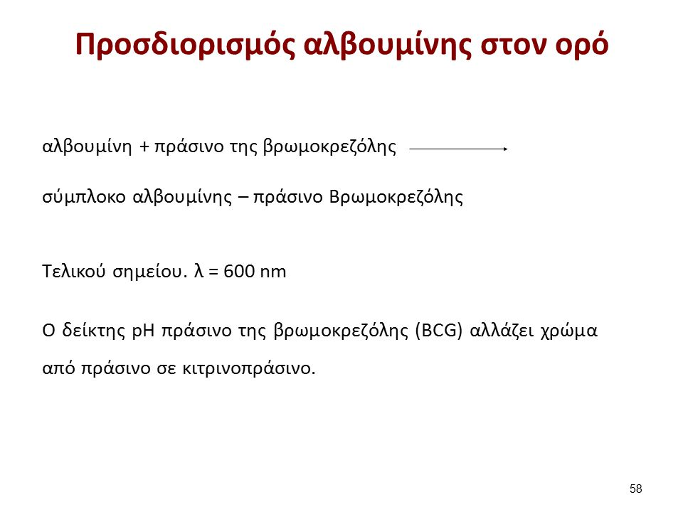 Προσδιορισμός ηπατικών ενζύμων στον ορό (1 από 4)