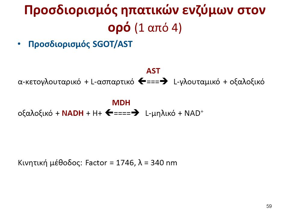 Προσδιορισμός ηπατικών ενζύμων στον ορό (2 από 4)