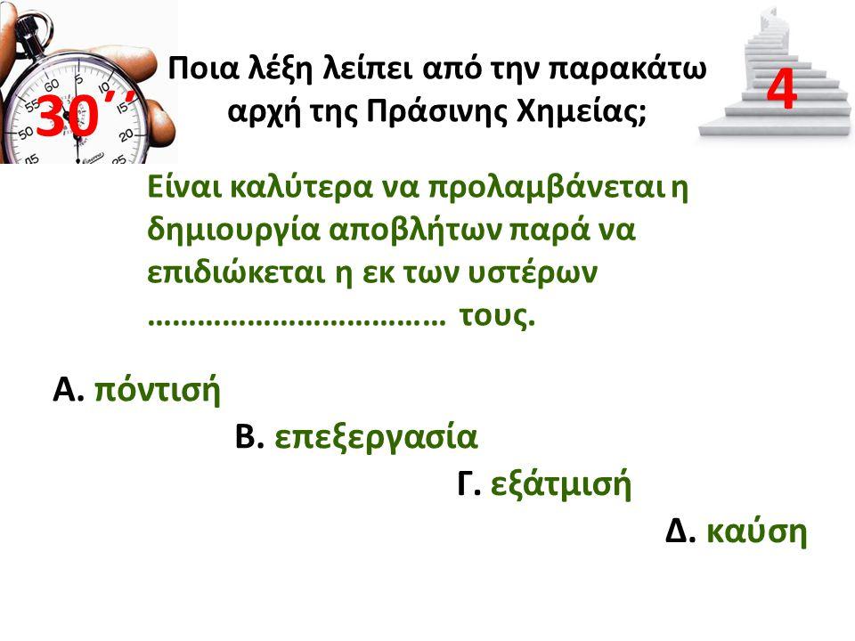 Ποια λέξη λείπει από την παρακάτω αρχή της Πράσινης Χημείας;