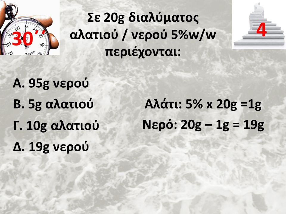 Σε 20g διαλύματος αλατιού / νερού 5%w/w περιέχονται: