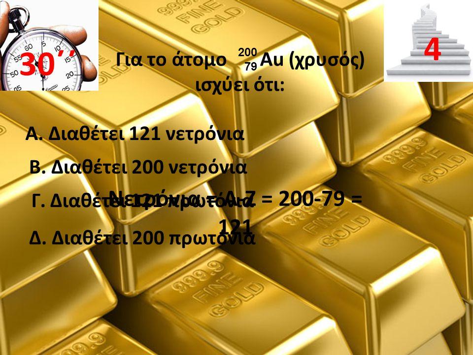 Για το άτομο Au (χρυσός) ισχύει ότι: