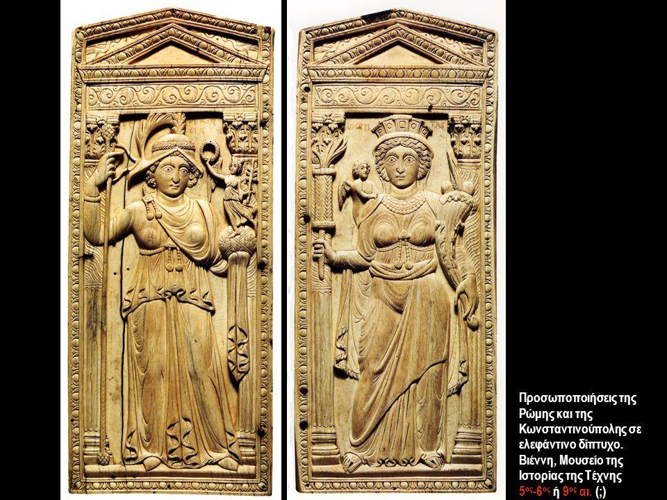Προσωποποιήσεις της Ρώμης και της Κωνσταντινούπολης σε ελεφάντινο δίπτυχο. Βιέννη, Μουσείο της Ιστορίας της Τέχνης