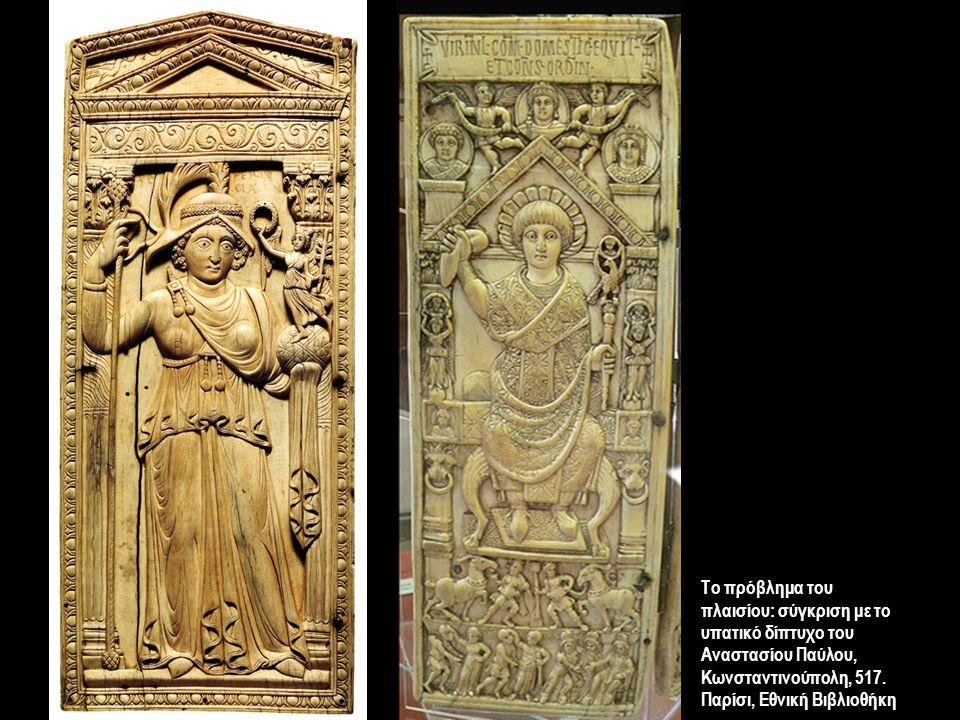 Το πρόβλημα του πλαισίου: σύγκριση με το υπατικό δίπτυχο του Αναστασίου Παύλου, Κωνσταντινούπολη, 517.
