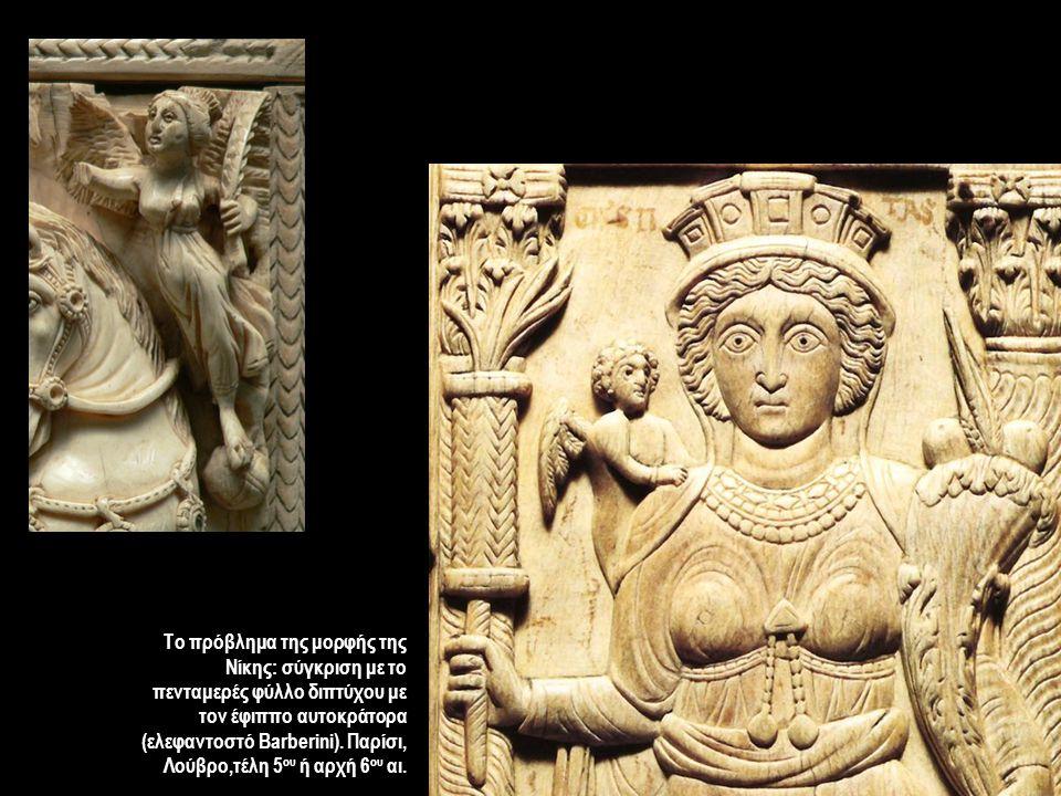 Το πρόβλημα της μορφής της Νίκης: σύγκριση με το πενταμερές φύλλο διπτύχου με τον έφιππο αυτοκράτορα (ελεφαντοστό Barberini).