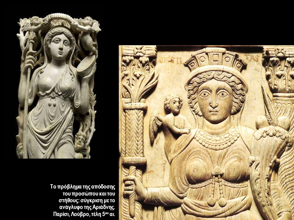 Το πρόβλημα της απόδοσης του προσώπου και του στήθους: σύγκριση με το ανάγλυφο της Αριάδνης.