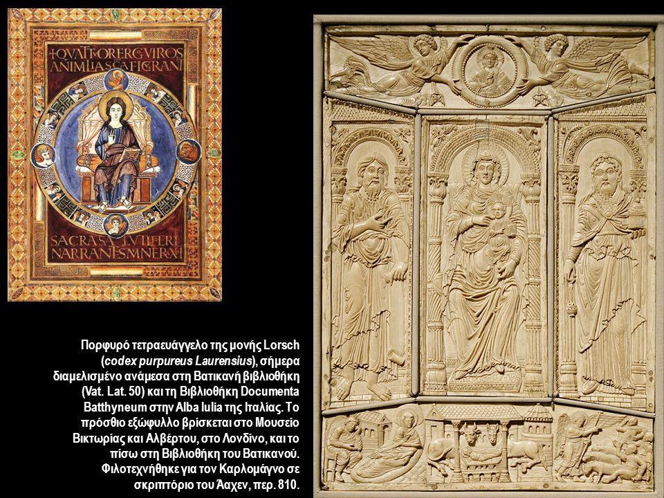 Πορφυρό τετραευάγγελο της μονής Lorsch (codex purpureus Laurensius), σήμερα διαμελισμένο ανάμεσα στη Βατικανή βιβλιοθήκη (Vat.