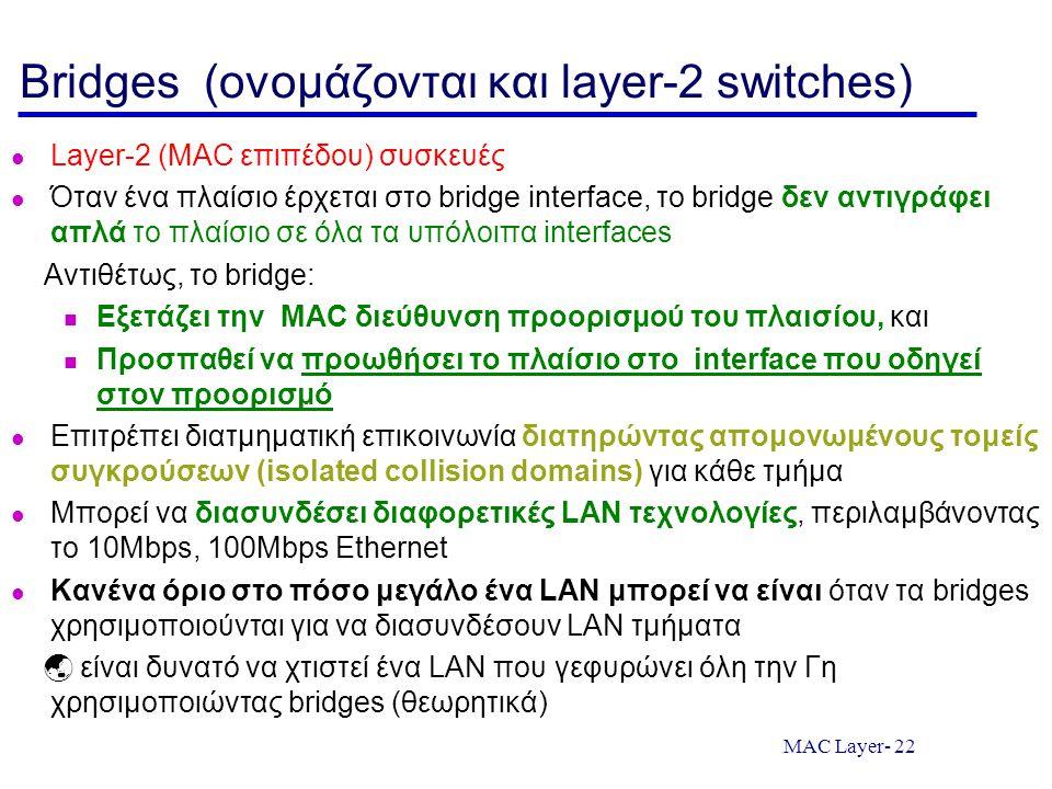 Bridges (ονομάζονται και layer-2 switches)