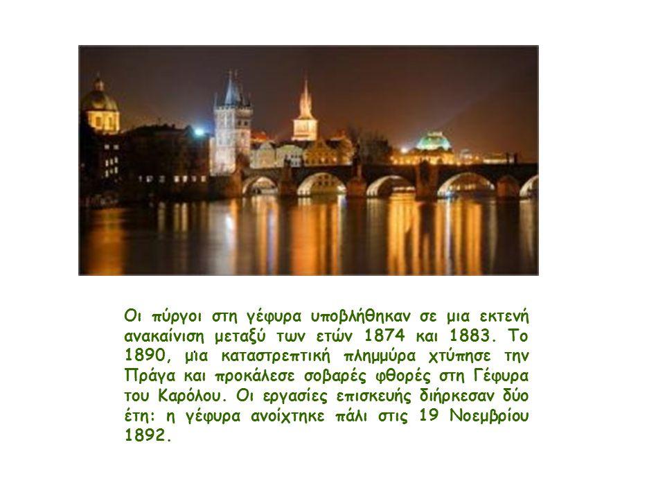 Οι πύργοι στη γέφυρα υποβλήθηκαν σε μια εκτενή ανακαίνιση μεταξύ των ετών 1874 και 1883. Το 1890, μια καταστρεπτική πλημμύρα χτύπησε την Πράγα και προκάλεσε σοβαρές φθορές στη Γέφυρα του Καρόλου. Οι εργασίες επισκευής διήρκεσαν δύο έτη: η γέφυρα ανοίχτηκε πάλι στις 19 Νοεμβρίου 1892.