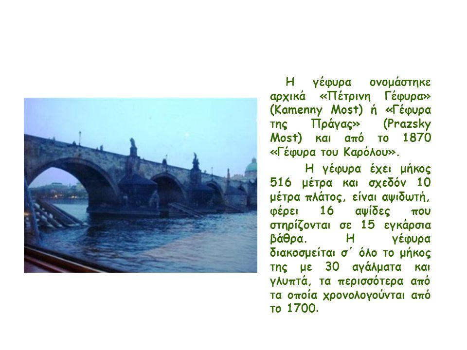 Η γέφυρα ονομάστηκε αρχικά «Πέτρινη Γέφυρα» (Kamenny Most) ή «Γέφυρα της Πράγας» (Prazsky Most) και από το 1870 «Γέφυρα του Καρόλου».