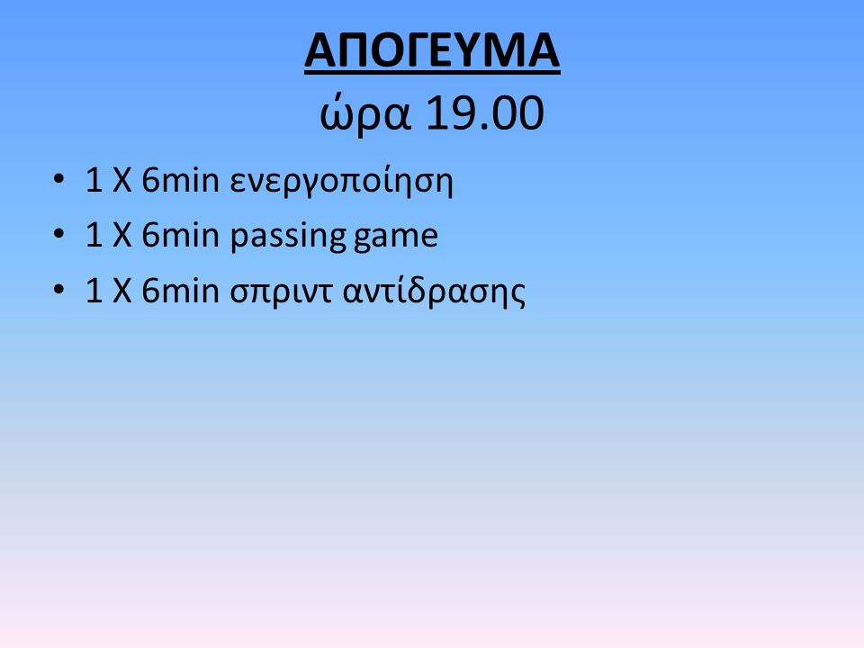 ΑΠΟΓΕΥΜΑ ώρα 19.00 1 Χ 6min ενεργοποίηση 1 Χ 6min passing game