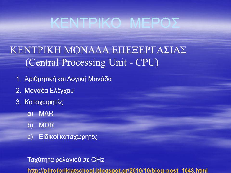 ΚΕΝΤΡΙΚΟ ΜΕΡΟΣ ΚΕΝΤΡΙΚΗ ΜΟΝΑΔΑ ΕΠΕΞΕΡΓΑΣΙΑΣ (Central Processing Unit - CPU) Αριθμητική και Λογική Μονάδα.