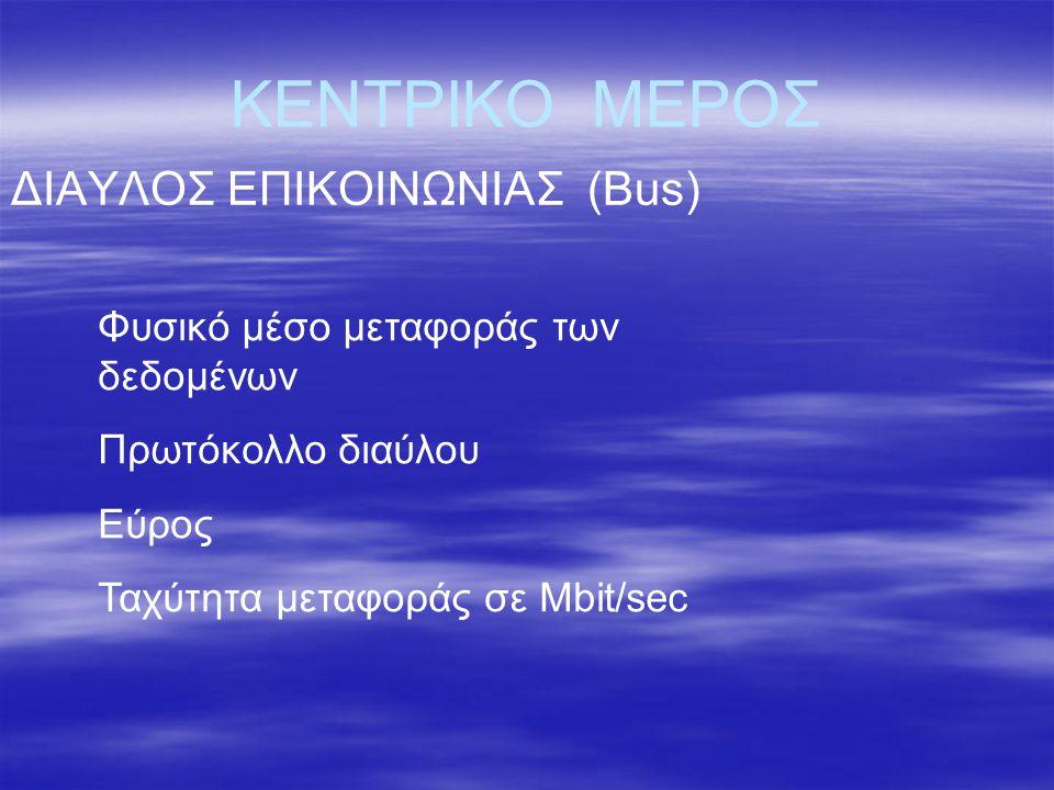 ΚΕΝΤΡΙΚΟ ΜΕΡΟΣ ΔΙΑΥΛΟΣ ΕΠΙΚΟΙΝΩΝΙΑΣ (Bus)