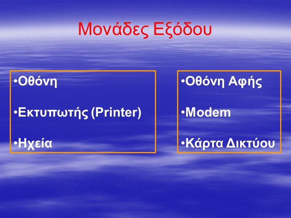 Μονάδες Εξόδου Οθόνη Εκτυπωτής (Printer) Ηχεία Οθόνη Αφής Modem