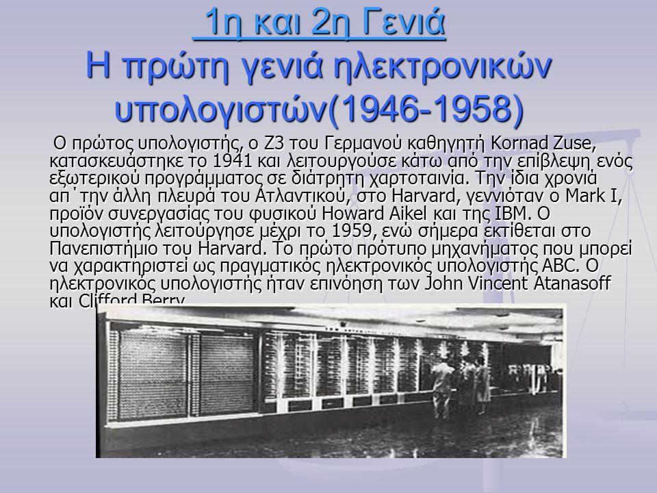 1η και 2η Γενιά Η πρώτη γενιά ηλεκτρονικών υπολογιστών(1946-1958)