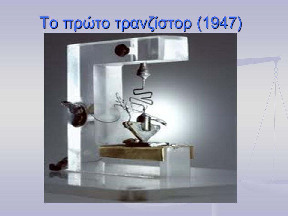 Το πρώτο τρανζίστορ (1947)