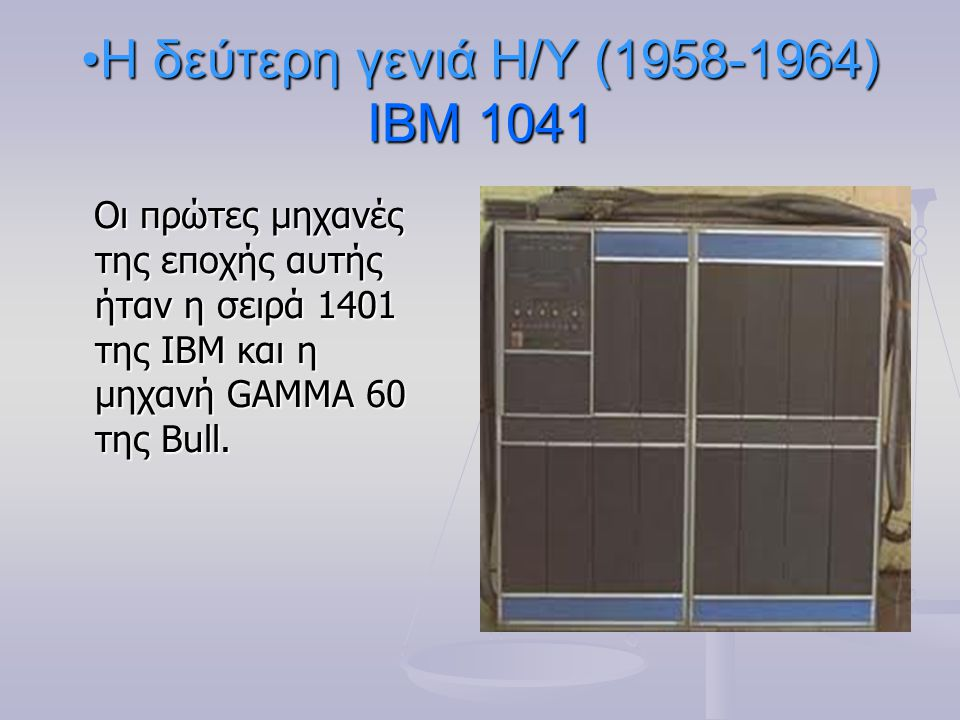 Η δεύτερη γενιά Η/Υ (1958-1964) IBM 1041