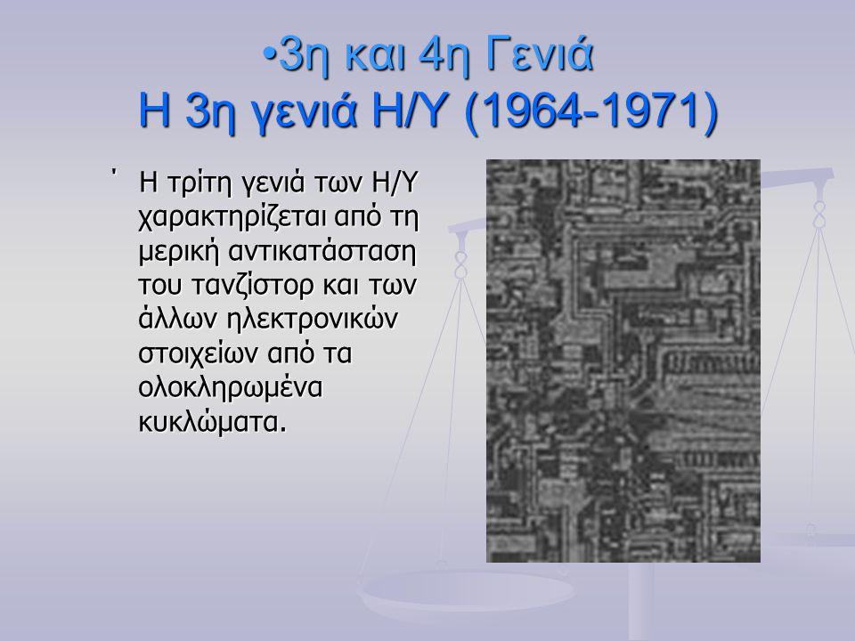 3η και 4η Γενιά Η 3η γενιά Η/Υ (1964-1971)