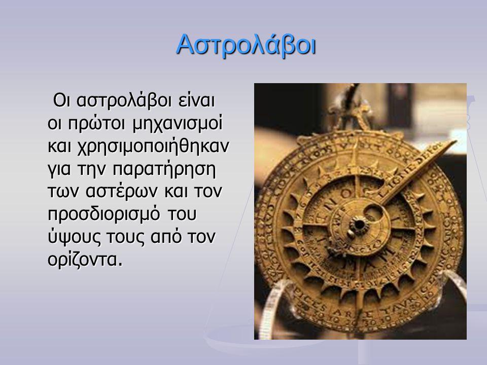 Αστρολάβοι