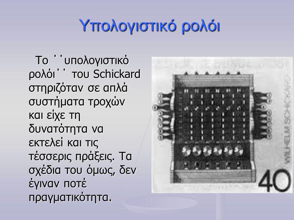 Υπολογιστικό ρολόι