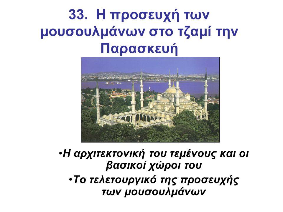 33. Η προσευχή των μουσουλμάνων στο τζαμί την Παρασκευή