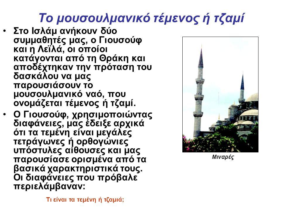 Το μουσουλμανικό τέμενος ή τζαμί
