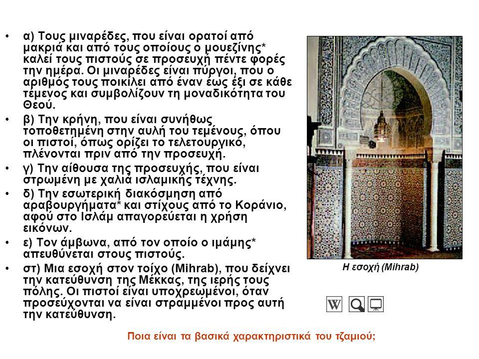 ε) Τον άμβωνα, από τον οποίο ο ιμάμης* απευθύνεται στους πιστούς.