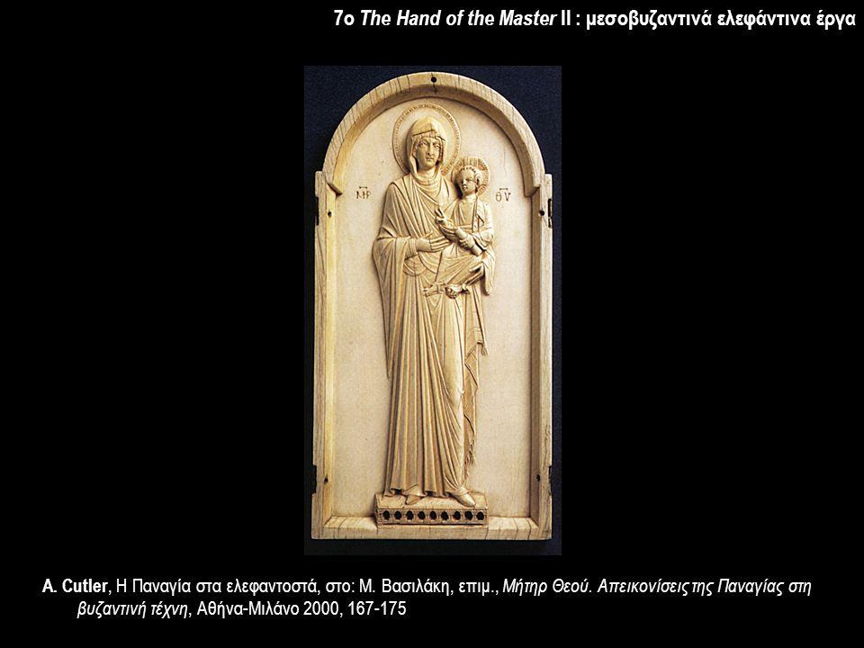 7o The Hand of the Master II : μεσοβυζαντινά ελεφάντινα έργα