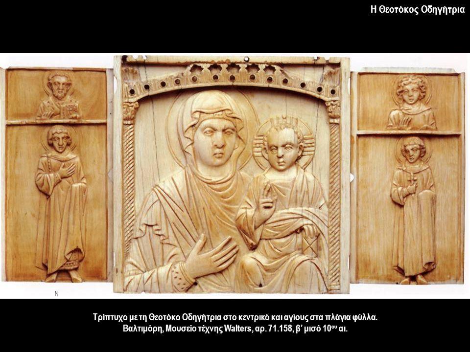 Βαλτιμόρη, Μουσείο τέχνης Walters, αρ. 71.158, β' μισό 10ου αι.