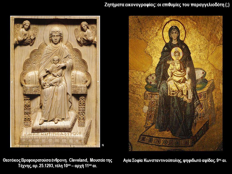 Αγία Σοφία Κωνσταντινούπολης, ψηφιδωτό αψίδας. 9ος αι.