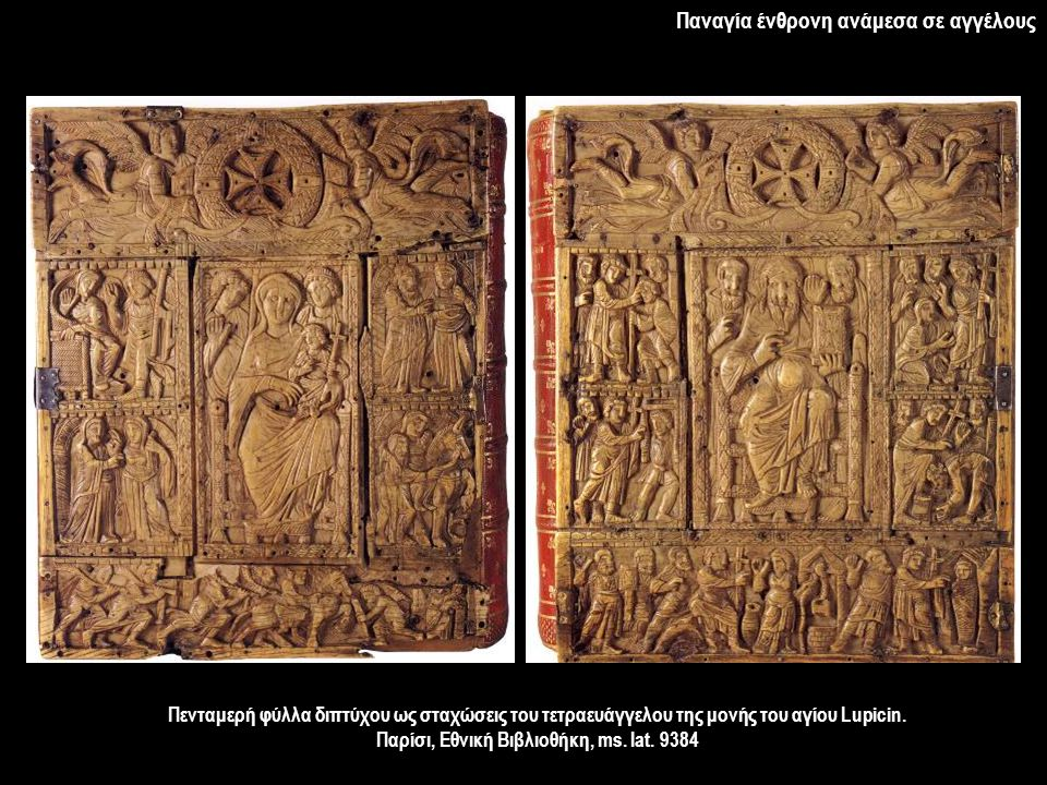 Παρίσι, Εθνική Βιβλιοθήκη, ms. lat. 9384