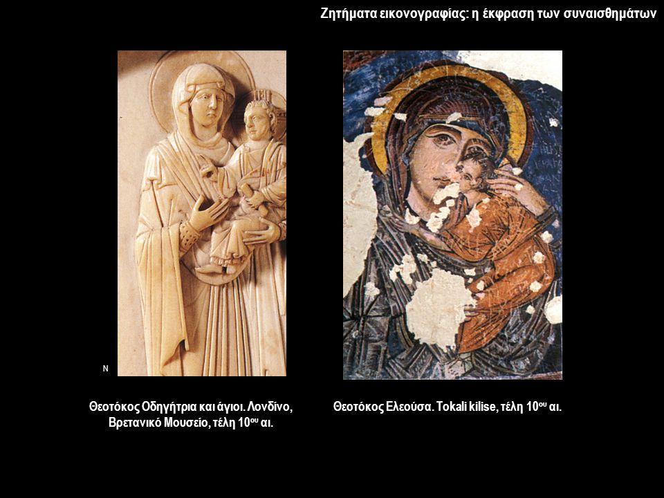 Θεοτόκος Ελεούσα. Tokali kilise, τέλη 10ου αι.