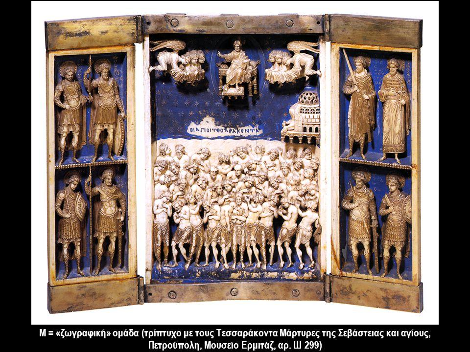 Πετρούπολη, Μουσείο Ερμιτάζ, αρ. Ш 299)