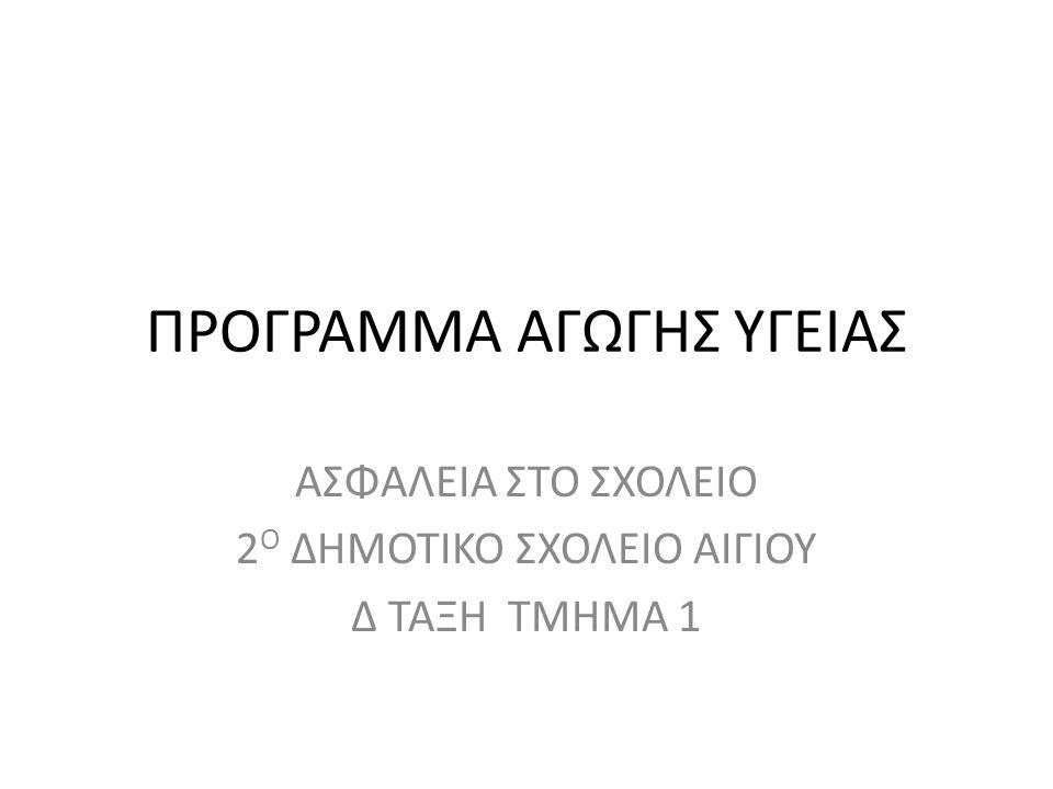 ΠΡΟΓΡΑΜΜΑ ΑΓΩΓΗΣ ΥΓΕΙΑΣ
