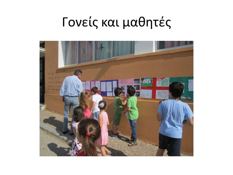 Γονείς και μαθητές