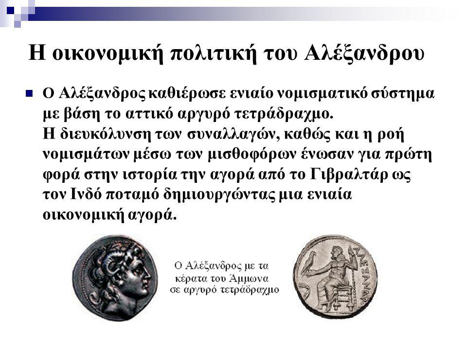 Η οικονομική πολιτική του Αλέξανδρου