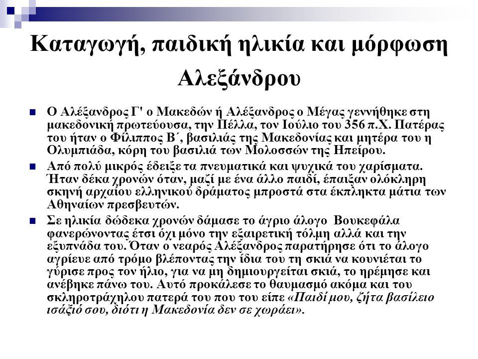 Καταγωγή, παιδική ηλικία και μόρφωση Αλεξάνδρου