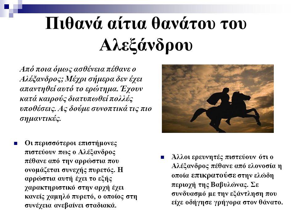 Πιθανά αίτια θανάτου του Αλεξάνδρου