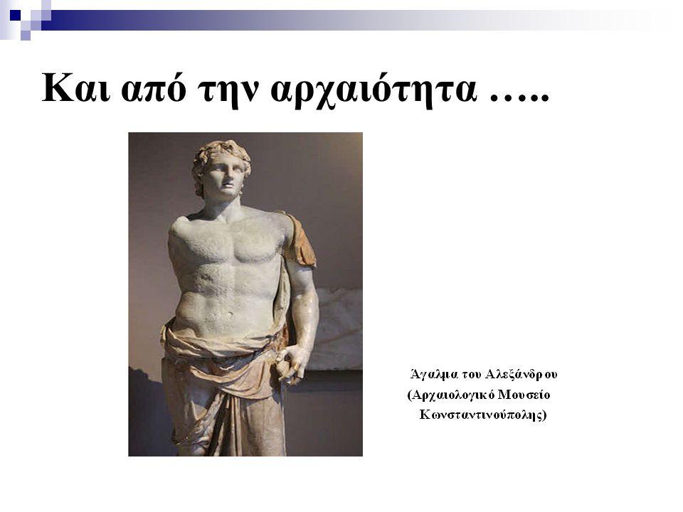 Και από την αρχαιότητα …..